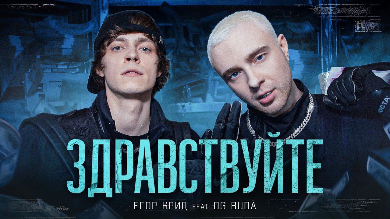 Егор Крид ft. OG Buda — Здравствуйте