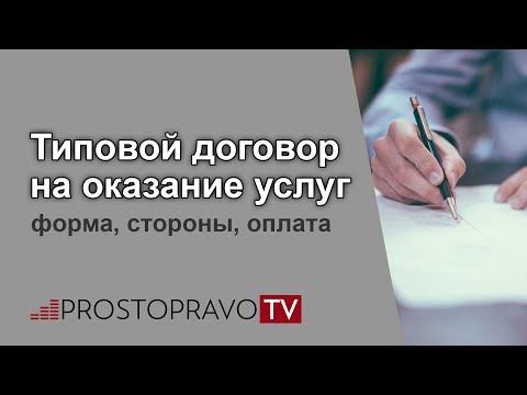 Типовой договор на оказание услуг в 2021 году: форма, стороны, оплата