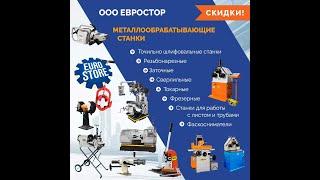 """Пресс реечный Stalex AP-2 от компании ООО """"Евростор"""" - видео"""