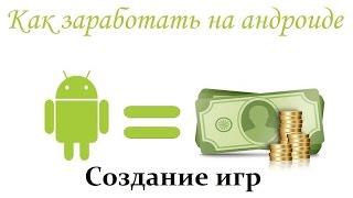 Заработок созданием игр на Android с помощью QuickAppNinja!