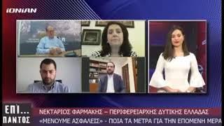 """Στην εκπομπή """"Επί…Παντός"""" στο Ionian Channel ο Ν. Φαρμάκης"""