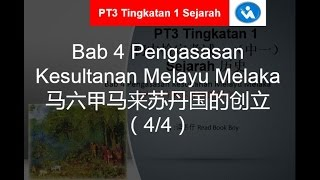 [读书仔] PT3 Sejarah Tingkatan 1 Bab 4(4/4) Pengasasan Kesultanan Melayu Melaka 马六甲马来苏丹国的创立