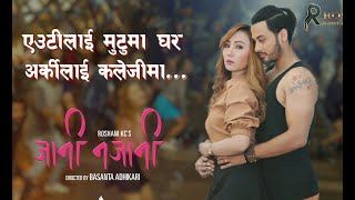 """Nepali Movie JANI NAJANI """" जानी नजानी फिल्म को बारेमा निर्माता एस्तो भनाइ"""""""
