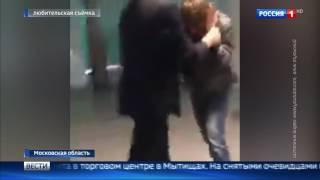 ЧП в Мытищах !!! В Мытищах охранник торгового центра избил подростка