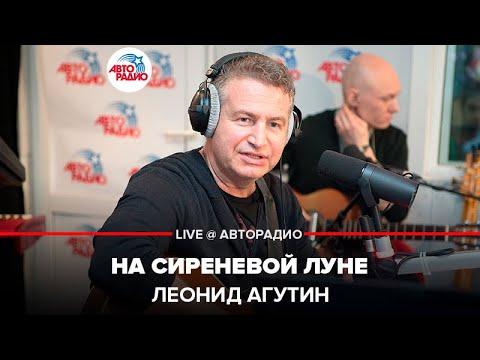 Леонид Агутин – На сиреневой Луне (#LIVE Авторадио)