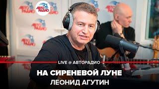 🅰️ Леонид Агутин – На сиреневой Луне (#LIVE Авторадио)