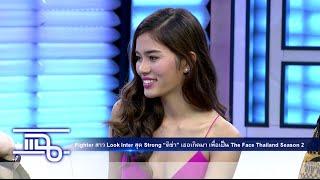 แฉ - ติช่า กันติชา The Face Thailand Season 2 และ อาร์ต พศุตม์  วันที่ 8 มีนาคม 2559