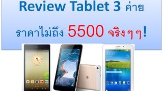 Review Tablet 3 ค่าย ราคาไม่ถึง 5500 จริงๆๆ
