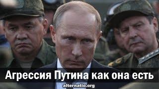 Андрей Ваджра. Агрессия Путина как она есть 29.09.2018. (№ 39)