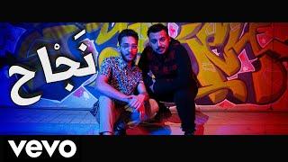 أغنية نجاح - عبدالله المالود و عمر سبوكي ( فيديو كليب حصري ) 2020