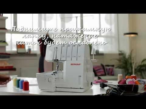 Оверлок BERNINA L 460 / 450: заправка и шитье, 4-х ниточный оверлочный шов