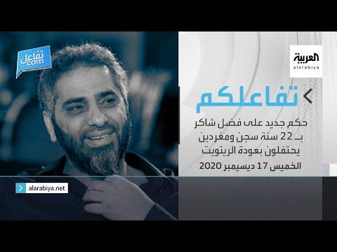 العرب اليوم - حكم جديد على فضل شاكر بالسجن لمدة 22 عامًا مع الأشغال الشاقة