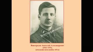 Онлайн-урок «Вологжане – участники обороны Брестской крепости».