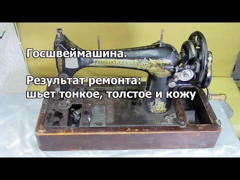 Швейная машина, результат ремонта. Шьёт тонкое, толстое и кожу. Видео № 189.