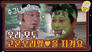 New Journey to the West 8 EP3