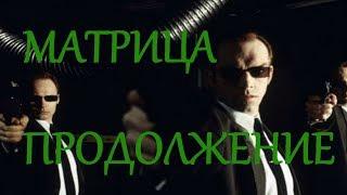 Будет снято продолжение фильма Матрица
