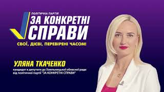 Уляна Ткаченко – кандидат в депутати до Хмельницької облради