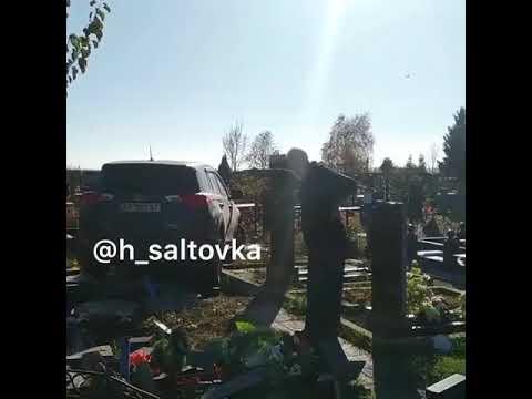 Батюшка прокатился по могилам на Харьковском кладбище