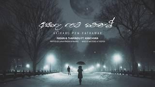 Akikaru Pem Kathawak - Pasan & Tharindu feat. Kanchana (Lyric Video)   අකීකරු පෙම් කථාවක්