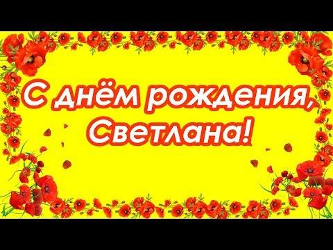 С днём рождения, Светлана ♥ Поздравление женщине с днём рождения ♥ Говорящая открытка