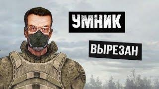 Вырезанные Персонажи из Тень Чернобыля