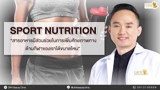Health And Beauty EP.5 Sport Nutrition (สารอาหารมีส่วนช่วยในการเพิ่มศักยภาพทางด้านกีฬาของเราได้...?)