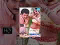 Hello Alludu Telugu Full Movie || Suman, Rambha, Vanisri, Kovai Sarala || Sharath || Raj Koti