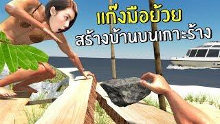 แก๊งมือย้วยสร้างบ้านบนเกาะร้าง