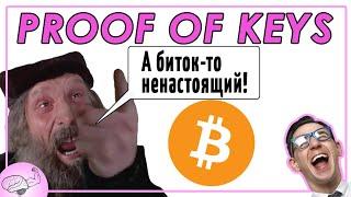 ТВОЕГО биткоина не существует ! / Proof of Keys