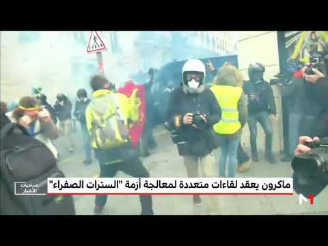 العرب اليوم - شاهد:ماكرون يعقد لقاءات متعددة لمعالجة أزمة
