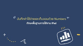 iPadOS - บันทึกค่าใช้จ่ายและเก็บออมด้วย Numbers