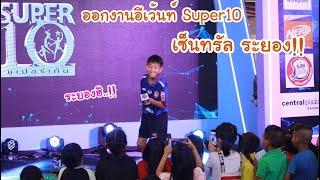 ออกงานอีเว้นท์ Super10 ที่จ. ระยอง ฮิ!! ครั้งแรก.. ใครอยู่ระยองบ้างครับ | KAMSING FAMILY
