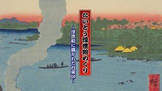 たいとう浮世絵めぐり~浮世絵から見た台東区~