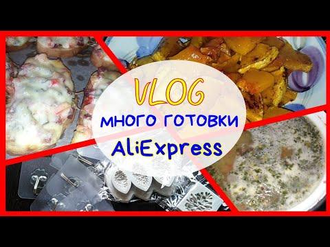 AliExpress / Много Готовки / Вторсырьё // Elena Pero