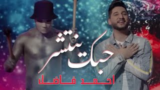 Ahmed Fadel - Hubak Yantasher ( Official Music Video ) احمد فاضل - حبك ينتشر تحميل MP3