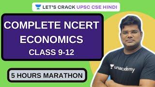 Complete NCERT Economics Class 9-12th | 3 hours Marathon | UPSC CSE Hindi | Santosh Sharma
