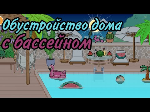 ☁️Обустройство дома с бассейном ☁️ Тока бока Toca Boca