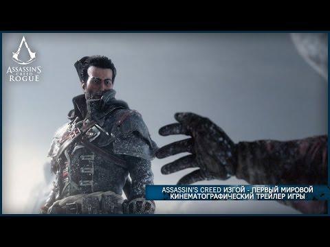 Видео № 1 из игры Assassin's Creed: Изгой Коллекционное издание (Б/У) [PS3]
