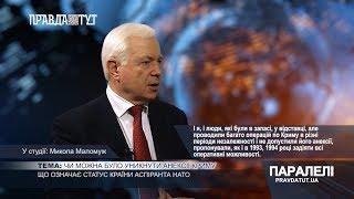 «Паралелі» Микола Маломуж: Як врегулювати конфлікт на Сході України