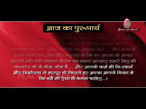 Aaj Ka Purusharth - 10.11.2018  - Peace of Mind TV видео
