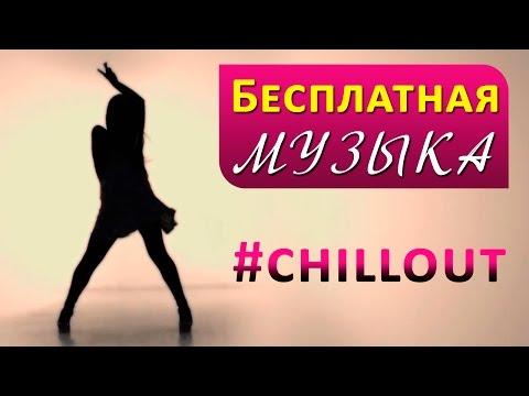Бесплатная музыка для видео на youtube | Слушать, скачать музыку #royalty-free #chillout