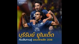 เส้นทางสู่แชมป์ไทยลีก 2018 ของ บุรีรัมย์ ยูไนเต็ด