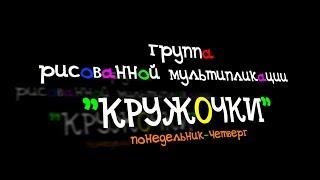 """Учебные этюды. Осень-Зима 2017. Группа рисованной мультипликации """"КРУЖОЧКИ"""""""