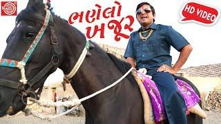 ભણેલો ખજૂર -Jigli Khajur New Comedy Video-gujarati comedy-Ram Audio