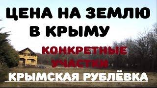Цена на землю в Крыму с конкретными примерами. Как выглядит крымская рублевка.