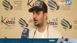 لقاء سعيد الدويغري في الاخباريه ضمن فعاليات مسابقة كايزن العربية