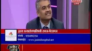 best heart transplant in mumbai