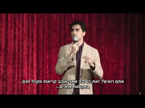 למה אני יהודי ומה הקשר שלי לאברהם אבינו - מופע סטנד-אפ מעולה!
