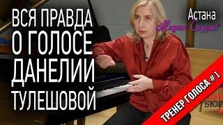 Данэлия Тулешова: как девочке ставили голос, рассказала Мария Струве