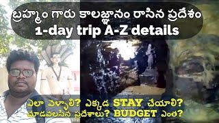 Ravvalakonda trip with tour plan in Telugu   Veera Brahmendra Swamy Kaala Gnanam Place   Nandyal